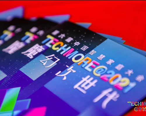 TechMore 2021 年度科技产品金选奖结果发布