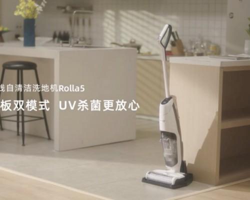 吸拖洗一步到位 MOVA洗地机轻松搞定全屋清洁